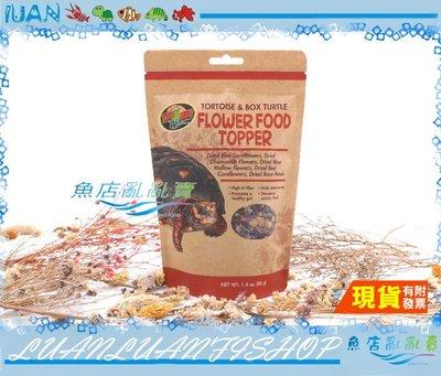 【~魚店亂亂賣~】ZM-141美國ZOO MED陸龜天然花卉食物1.4oz乾燥花草食飼料40g高纖維營養