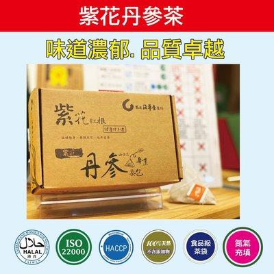 丹蔘 丹蔘茶包 超值三盒1000元..、(已正常供貨) 支持台灣農葉【淺草堂農場--花蓮】DT18