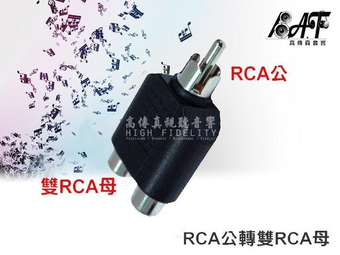 高傳真音響【D1102】RCA公轉RCA雙母轉接頭.音響配件.各式線材.訂做