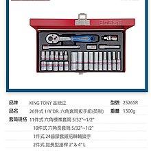 "EJ工具《附發票》2526SR 台灣製 KING TONY 26件式 1/4""DR.(2分) 六角套筒扳手組(英制)"
