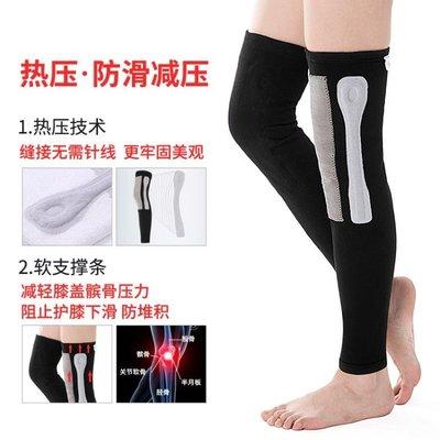 冬季加長款護膝保暖老寒腿女士炎漆蓋關節加厚護腿襪套男防寒老人 來自星星的店