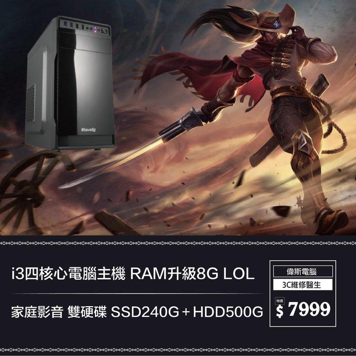 【偉斯電腦】i3四核心電腦主機 RAM升級8G LOL 家庭影音 雙硬碟 SSD240G+HDD500G