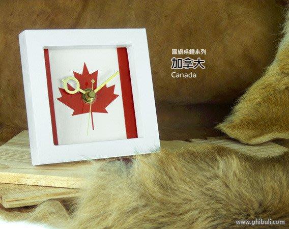 【衝浪小胖】加拿大國旗/桌鐘/掛鐘/機芯/指針/Canada/各國旗款式都有賣/手工製造