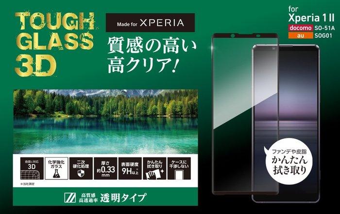 〔現貨〕日本 Deff Sony Xperia 1/10 Mark II TOUGH GLASS 3D透明玻璃保護貼