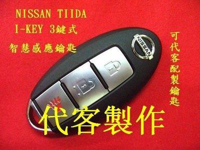 NISSAN TIIDA TEANA LIVINA 汽車 遙控 感應 智能鑰匙 晶片鑰匙 遺失 代客製作