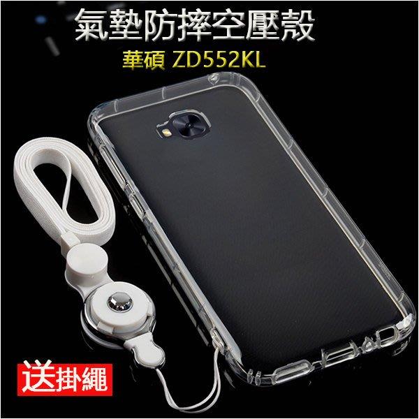 送掛繩 ASUS ZenFone 4 Selfie Pro 手機殼 防摔 氣墊 華碩 ZD542KL 保護套 空壓殼 矽膠套 透明殼