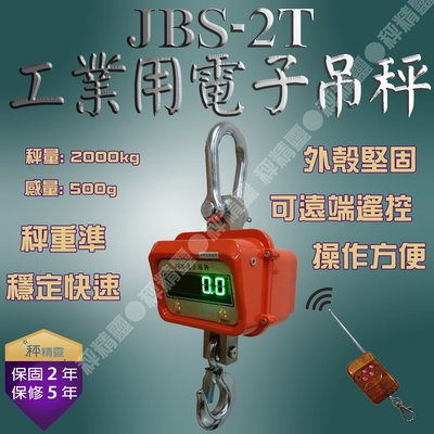 磅秤 電子秤 天車吊秤 JBS-2T 電子吊秤超亮綠字LED顯示幕--保固兩年【秤精靈】