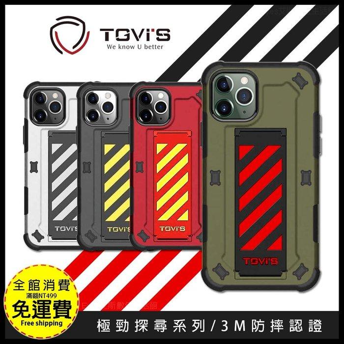 【極勁 探尋系列】TGViS 蘋果 iPhone11 iPhone11Pro Max 手機殼 防摔殼 保護殼 背蓋套