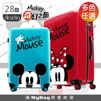 Deseno 行李箱 Disney 迪士尼 28吋 奇幻之旅 PC鏡面拉鍊行李箱 任選 CL2609-28 得意時袋