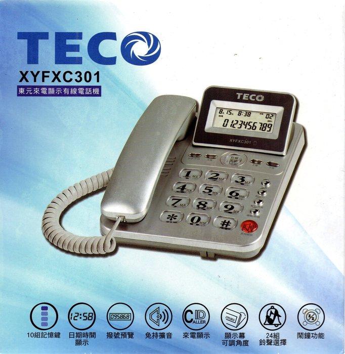 【通訊達人】【量價優惠】全新 TECO 東元 XYFXC301 來電顯示有線電話_銀色款/紅色款_可調整螢幕角度