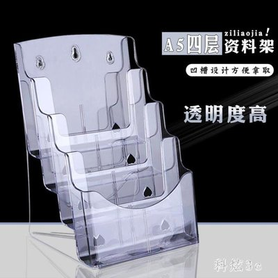 辦公室桌面書報展示擺架廣告宣傳單臺式擺放架雜志文件透明資料架 js2870 「薇銘小鋪」WM