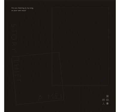 張惠妹 偷故事的人LP黑膠唱片