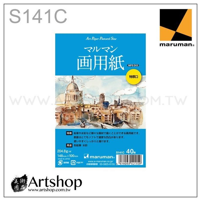 【Artshop美術用品】日本 maruman S141C 藝術明信片 204.8g (148x100mm) 40入