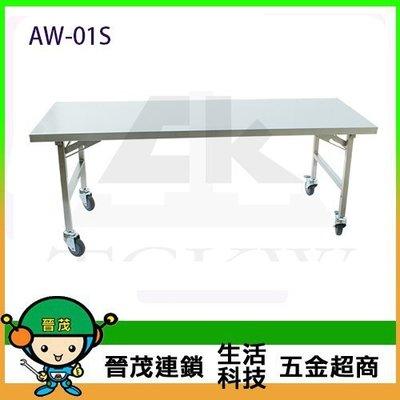【晉茂五金】台製不鏽鋼 不銹鋼折合桌 AW-01S 請先詢問價格和庫存