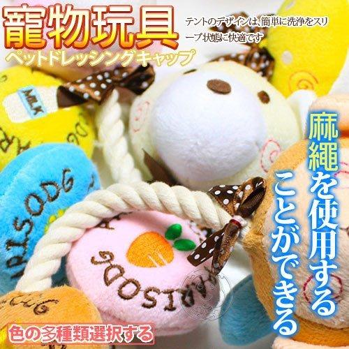 【🐱🐶培菓寵物48H出貨🐰🐹】Petstyle》卡通毛絨咬繩發聲玩具23cm 特價99元