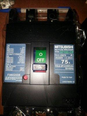 日本 三菱 無熔絲開關 NF100-CP 60A 75A 100A