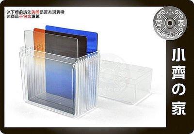 小齊的家 方形 有色 濾片 濾鏡 ND2 ND4 ND8 ND減光鏡 減光片 方片 10片裝 收納盒Cokin P