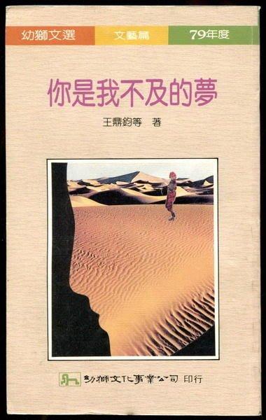 【語宸書店D234/文學】《你是我不及的夢》ISBN:9575301579│幼獅文化│王鼎鈞