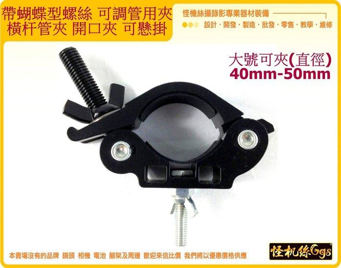 怪機絲 蝴蝶型 螺絲 管用夾 可調管用夾 橫杆管夾 開口夾 帶蝴蝶型螺絲 攝影 拍片 燈具 道具 可懸掛 大號 50mm