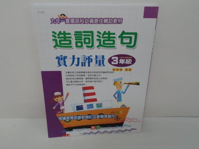 比價網~~幼福【1135 造詞造句實力評量-3年級】內容範圍廣闊