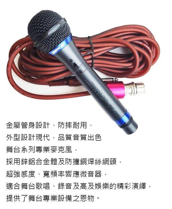 【昌明視聽】BIBLE BC-390 有線麥克風 附皮套 附高階鎖頭麥克風線 適用:演講 會議 上課 歌唱 誦經