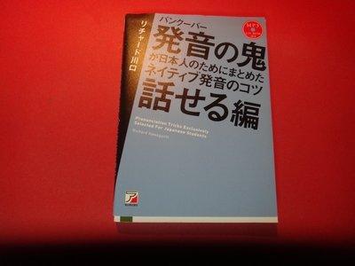 【愛悅二手書坊 21-32】 バンク−バ−発音の鬼が日本人のためにまとめたネイティブ発音のコツ