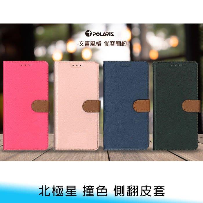 【台南/面交】POLARIS/北極星/撞色 iPhone 7/8/SE plus 4.7/5.5 側翻 磁扣 皮套