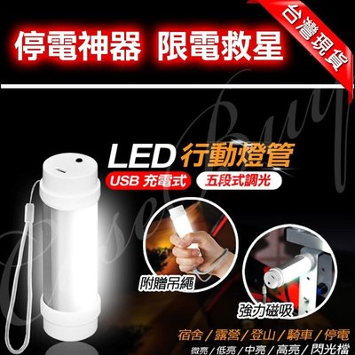 (台灣現貨 當天出貨)超亮手電筒 磁吸LED行動燈管 標準版(免費附手繩) 露營燈 小夜燈 頭燈 USB充電 5段調光