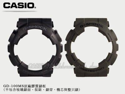 CASIO 時計屋_G-SHOCK【700元錶框區】_GD-100MS專用原廠錶框專用原廠錶框_黑/大地色_開發票