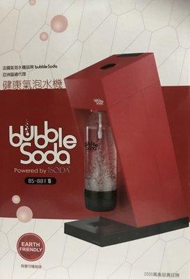 ~尋寶曲~ Bubble Soda 健康氣泡水機 BS-881 紅 加贈1L 水瓶1支