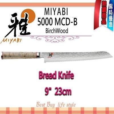 德國 Zwilling MIYABI  雅  5000MCD-B  9吋  23cm 麵包刀 日本製