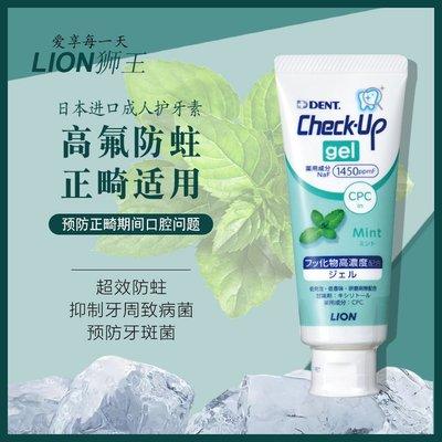 Kti牙齒口腔清潔日本進口Lion獅王Check-Up齲克菲護牙素牙膏 超效防齲蛀成人含氟