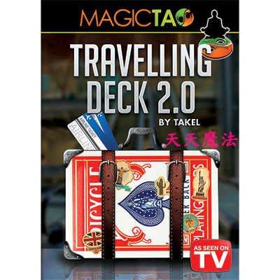 【天天魔法】【1264】旅行的整副牌(消失整副牌)~Travelling Deck 2.0  by Takel~(道具+教學)