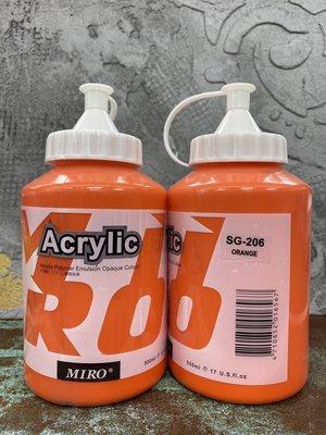 藝城美術~MIRO 壓克力顏料 ACRYLIC (丙烯顏料)色彩純淨亮麗500ml大容量共37色 一般色 #206橙色