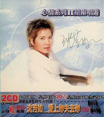 【198樂坊】沈芳如-愛上你失去你(2CD..................全新)NEW