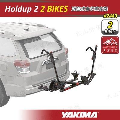 【大山野營】安坑特價 YAKIMA 2443 Holdup 2 頂住式自行車支架 攜車架 後背式單車架 腳踏車架 拖車架