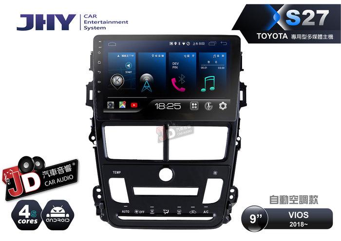 【JD汽車音響】JHY X27 XS27 TOYOTA VIOS 2018~ 自動空調 9吋專車專用安卓主機。4+64G
