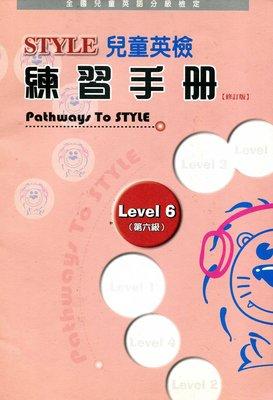 師德英文檢定 STYLE 練習手冊《6》Pathways to STYLE (附CD)