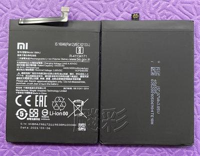 飈彩 工具電池膠 紅米 NOTE8 PRO 電池 BM4J NOTE 8 PRO 小米 原裝品質 內置電池 維修 現場