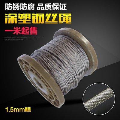 優宜家小鋪☛201不銹鋼透明包塑包膠涂塑牽引起重升降晾衣架配件鋼絲繩1.5MM(滿200元以上發貨 新竹市