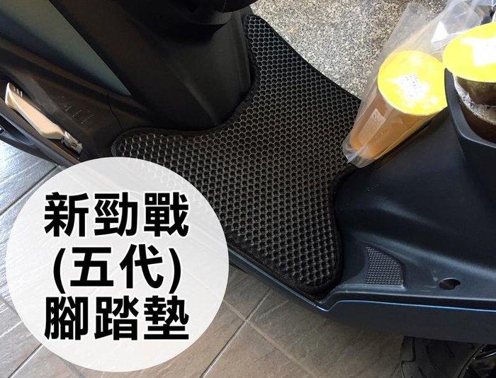 大高雄【阿勇的店】MIT運動風 機車腳踏墊 YAMAHA 山葉 五代 5代 新勁戰 125 專車專用 EVA蜂巢式鬆餅墊