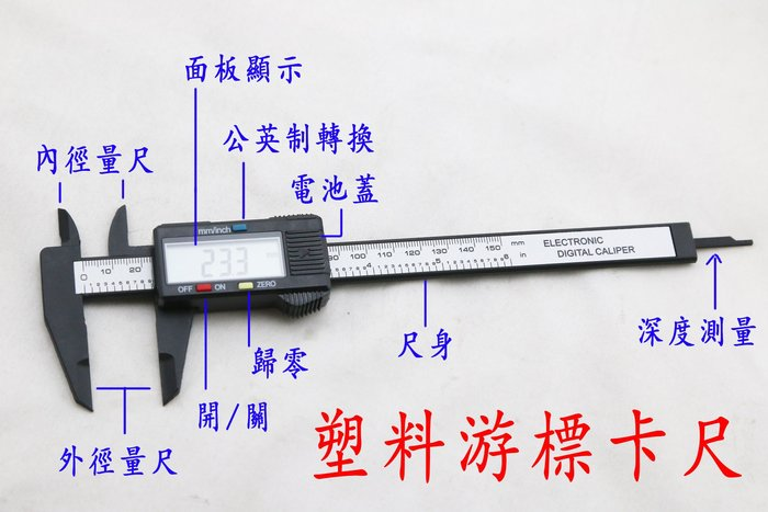 150MM 游標卡尺 全塑料 PA66 量測 翡翠 玉石 玉髓 珠寶 數位 電子 螢幕顯示 緬甸玉 裸裝