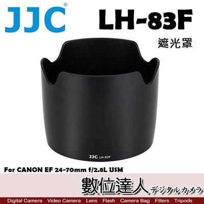 【數位達人】JJC LH-83F 24-70L 24-70mm / Canon EW-83F 副廠遮光罩 EW83F