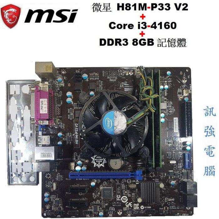 微星H81M-P33 V2主機板+Core i3-4160+DDR3 8G記憶體、整組賣附擋板與風扇【自取價 2199】