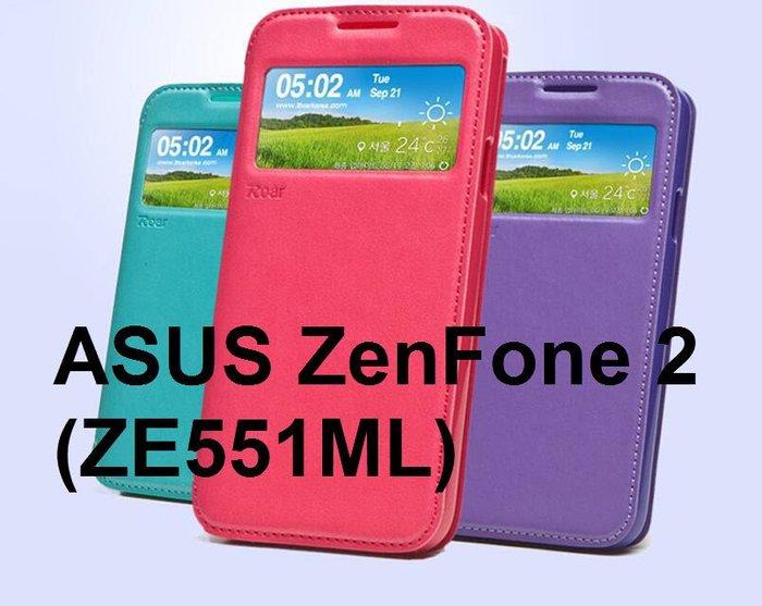ASUS ZenFone 2 (ZE551ML) 視窗 側翻 素皮套  開視窗皮套  隱磁扣 隱扣手機套 側掀式翻頁皮套
