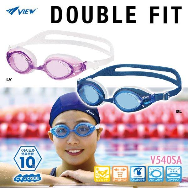 ~有氧小舖~VIEW TABATA 超強防霧休閒泳鏡 防刮鏡片 10倍持久 一抹恢復清晰 V540SA 日本進口
