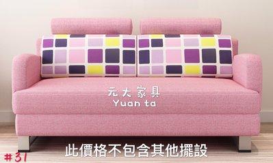 【元大家具行】全新造型粉色沙發床 加購 沙發床 雙人沙發 可折疊 簡易風