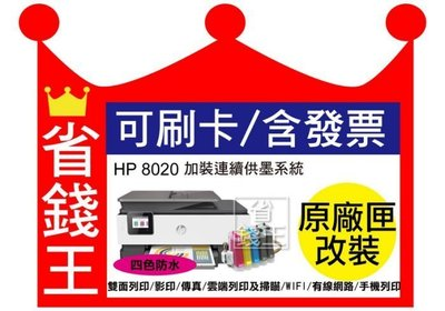 【含廢墨裝置+防水 連續供墨】HP 8020【含傳真16合一】 比brother mfc t810w t910dw 強