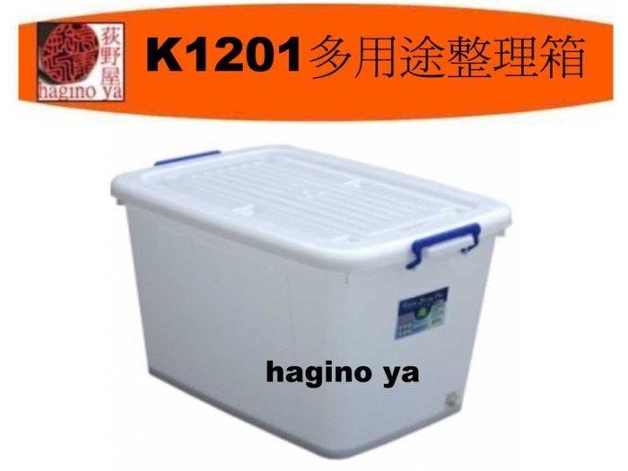 「8個入免運」 K-1201/110L多用途整理箱/換季收納/滑輪整理箱/棉被置物箱/搬運收納/K1201/直購價