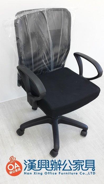 【漢興辦公OA家具】   新品特價優惠搶購 3件一體 拍賣  2750元 辦公桌 中抽 辦公椅